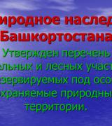 Презентация Природное наследие Башкортостана