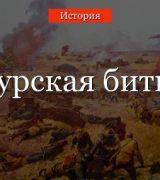 Курская битва – кратко самое главное, значение и итоги сражения на Курской дуге