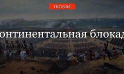 Континентальная блокада Англии Наполеоном кратко об истории, целях и итогах