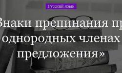 Знаки препинания при однородных членах предложения (5 класс) – пунктуация, запятая и двоеточие