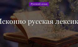 Исконно русская лексика – примеры
