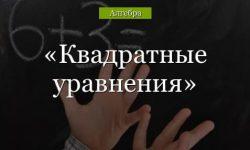 Квадратные уравнения – примеры, определение, виды, (математика, 6 класс)