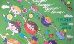 Послушать аудиосказку Спят усталые игрушки (1964 г.) онлайн