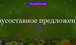 Двусоставное предложение – примеры, схема (русский язык, 8 класс)