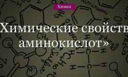 Химические свойства аминокислот (химия, 11 класс)