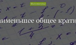 Наименьшее общее кратное чисел (6 класс, математика)