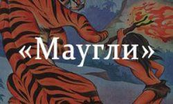 «Маугли» краткое содержание рассказа Киплинга – читать пересказ онлайн
