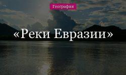 Реки Евразии – внутренние воды и озера