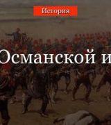 Распад Османской империи – кратко о причинах