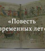 «Повесть временных лет» краткое содержание летописи – читать пересказ онлайн