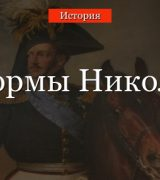 Реформы Николая 1 Первого – кратко в таблице