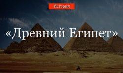 Древний Египет – таблица по истории древнейшего государства Востока