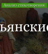 «Крестьянские дети» анализ стихотворения Некрасова по плану кратко – эпитеты, сравнение, год, метафоры