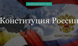 Конституция России (4 класс, окружающий мир)
