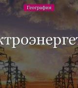 Электроэнергетика (география, 10 класс)