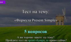 Формула Present Simple