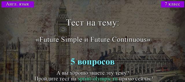 Future Simple и Future Continuous