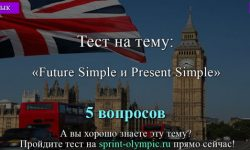 Future Simple и Present Simple