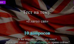 Глагол can