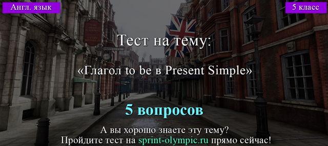 Глагол to be в Present Simple в английском языке