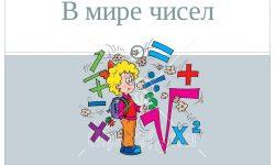 """Международная олимпиада по математике """"В мире чисел"""" (1 класс)"""