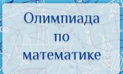 Международная олимпиада по математике 2019 - 2020 учебного года (5-й класс)