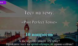 Past Perfect Tense по английскому языку