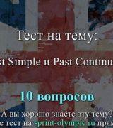 Past Simple и Past Continuous
