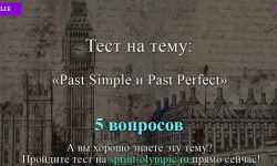 Past Simple и Past Perfect
