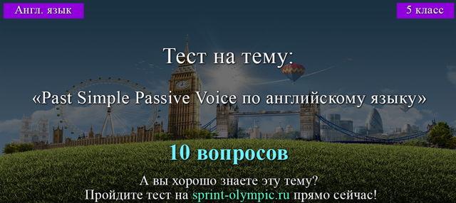 Past Simple Passive Voice по английскому языку