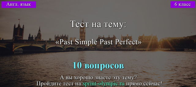 Past Simple Past Perfect