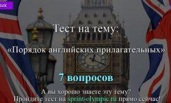 Порядок английских прилагательных
