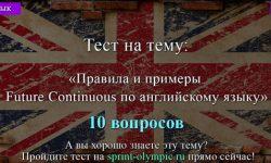 Правила и примеры Future Continuous по английскому языку