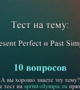Present Perfect и Past Simple по английскому языку