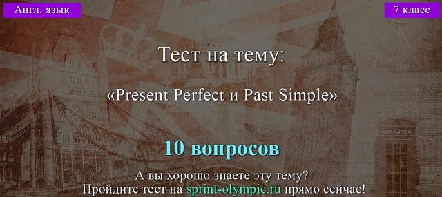Present Perfect и Past Simple