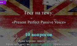 Present Perfect Passive Voice по английскому языку