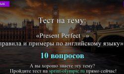 Present Perfect – правила и примеры по английскому языку