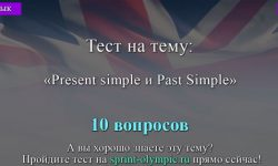 Present simple и Past Simple