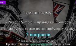 Present Simple – правила и примеры в английском языке по английскому языку