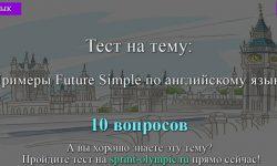 Примеры Future Simple по английскому языку