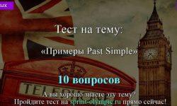 Примеры Past Simple