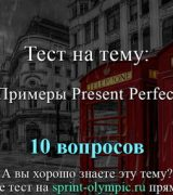 Примеры Present Perfect