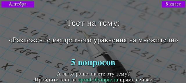 Разложение квадратного уравнения на множители