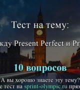 Разница между Present Perfect и Present Simple