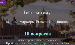 Слова-маркеры Present Continuous