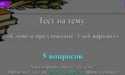 Русский язык. 1 класс. Слово и предложение. Итоговый тест.