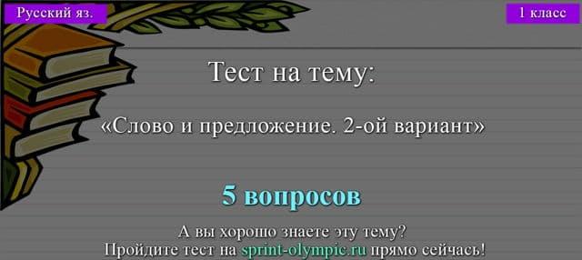 Русский язык. 1 класс. Слово и предложение. Итоговый тест №2.