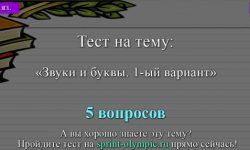 Русский язык. 1 класс. Звуки и буквы. Итоговый тест.